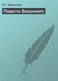 В. Г. Белинский - Повести Безумного
