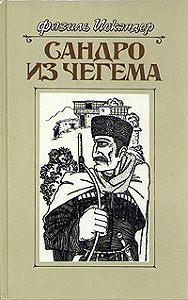 Фазиль Искандер - Сандро из Чегема. Книга 1