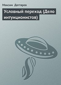 Максим Дегтярев -Условный переход (Дело интуиционистов)