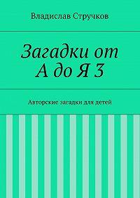 Владислав Стручков - Загадки отАдоЯ3