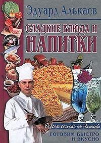 Эдуард Николаевич Алькаев -Сладкие блюда и напитки
