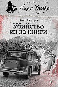 Рекс Стаут -Убийство из-за книги (сборник)