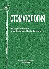 Коллектив Авторов - Стоматология