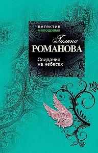 Галина Романова - Свидание на небесах