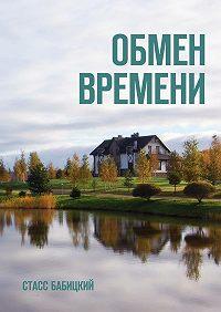Стасс Бабицкий -Обмен времени. Повести ирассказы