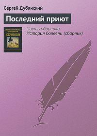 Сергей Дубянский -Последний приют