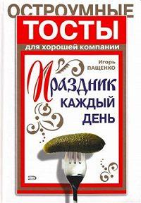 Игорь Пащенко -Остроумные тосты для хорошей компании