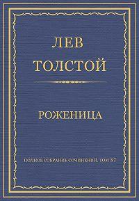 Лев Толстой -Полное собрание сочинений. Том 37. Произведения 1906–1910 гг. Роженица