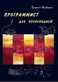 Евгений Якубович -Программист для Преисподней