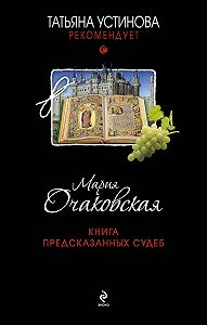 Мария Очаковская -Книга предсказанных судеб