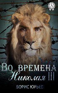 Борис Юрьев -Во времена Николая III