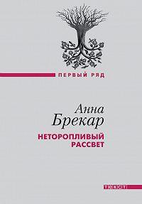 Анна Брекар -Неторопливый рассвет