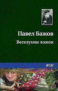Павел Бажов -Веселухин ложок