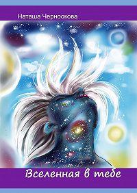 Наташа Черноокова -Вселенная в тебе