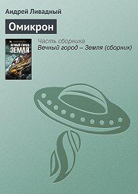Андрей Ливадный -Омикрон