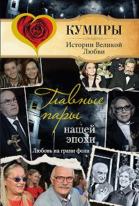 Андрей Шляхов -Главные пары нашей эпохи. Любовь на грани фола
