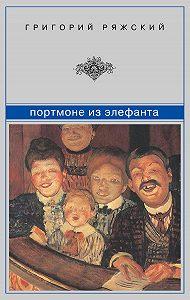 Григорий Ряжский - Портмоне из элефанта (сборник)