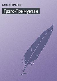 Борис Пильняк - Грэго-Тримунтан