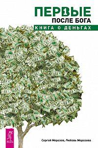 Любовь Морозова -Первые после Бога. Книга о деньгах