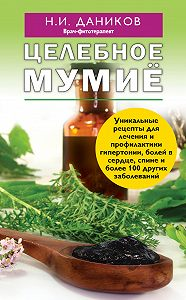 Николай Даников - Целебное мумиё