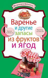 - Варенье и другие запасы из фруктов и ягод