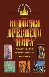 Владимир Никишин -История древнего мира. Восток, Греция, Рим
