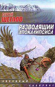 Сергей Щеглов -Разводящий Апокалипсиса