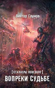 Виктор Глумов -Вопреки судьбе