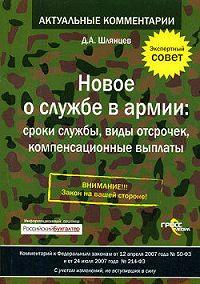 Денис Шлянцев -Служу России. Новое о службе в армии