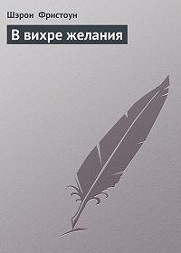 Шэрон Фристоун -В вихре желания