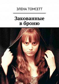 Элена Томсетт -Закованные вброню