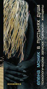 Елена Моник -В пустынях души (сборник)