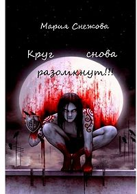 Мария Снежова -Круг снова разомкнут!!!