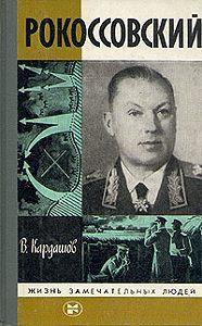 Владислав Кардашов -Рокоссовский