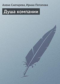 Ирина Потапова -Душа компании
