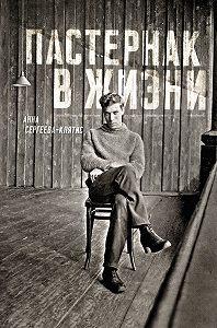 Анна Сергеева-Клятис -Пастернак в жизни