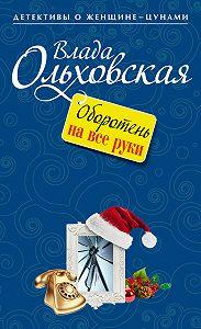 Влада Ольховская - Оборотень на все руки