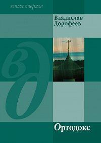 Владислав Дорофеев -Ортодокс (сборник)