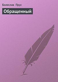 Болеслав  Прус -Обращенный