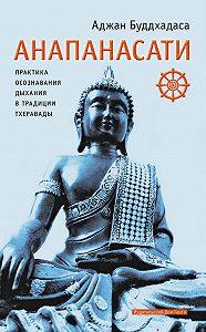 Аджан Буддхадаса -Анапанасати. Практика осознавания дыхания в традиции тхеравады