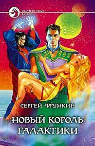 Сергей Фрумкин -Новый Король Галактики
