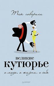 Т. Драмашко - Так говорили великие кутюрье. О моде, ожизни, о себе