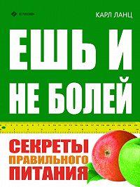 Карл Ланц -Ешь и не болей. Секреты правильного питания