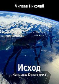 Чипеев Николай -Исход
