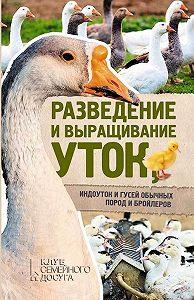 Юрий Пернатьев -Разведение и выращивание уток, индоуток и гусей обычных пород и бройлеров