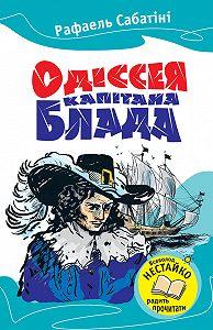 Рафаель Сабатіні -Одіссея капітана Блада