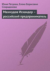 Елена Борисовна Спиридонова -Махмудов Искандер – российский предприниматель