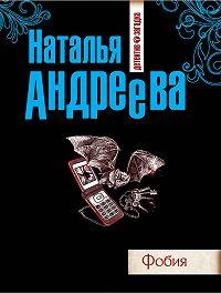 Наталья Андреева -Фобия