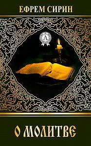 Ефрем Сирин - О молитве