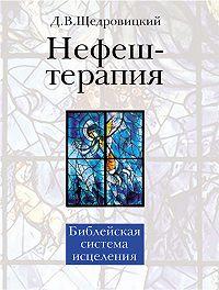 Дмитрий Владимирович Щедровицкий - Нефеш-терапия. Библейская система исцеления